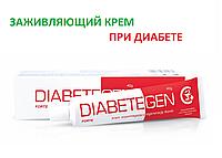 ЗАЖИВЛЯЮЩИЙ КРЕМ Диабетеген Форте (Diabetegen Forte) для диабетиков