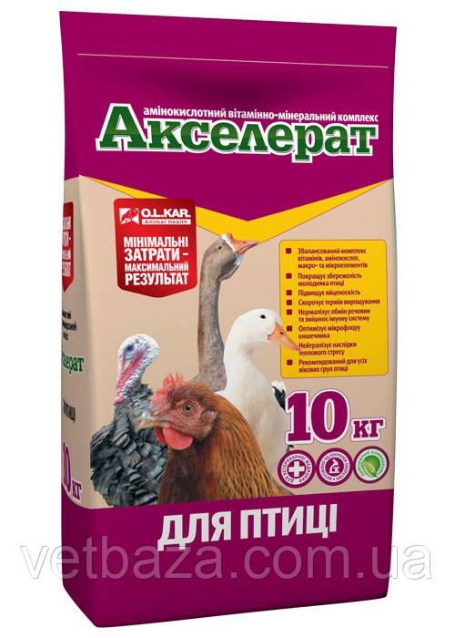 Акселерат для птицы 10кг O.L.KAR.