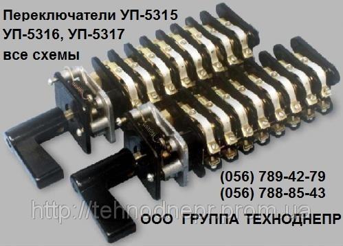 Перемикач УП5317-л502