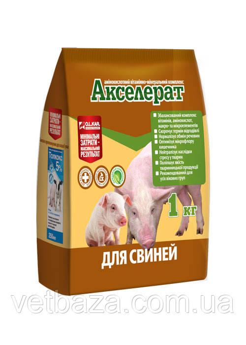 Акселерат для свиней  1кг O.L.KAR.