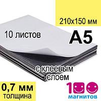 Магнитный лист 0,7 мм с клеевым слоем. Набор – 10 листов. Формат А5 (150х210 мм)