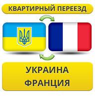 Квартирный Переезд из Украины во Францию