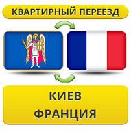 Квартирный Переезд из Киева во Францию