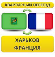 Квартирный Переезд из Харькова во Францию
