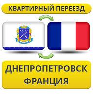 Квартирный Переезд из Днепропетровска во Францию