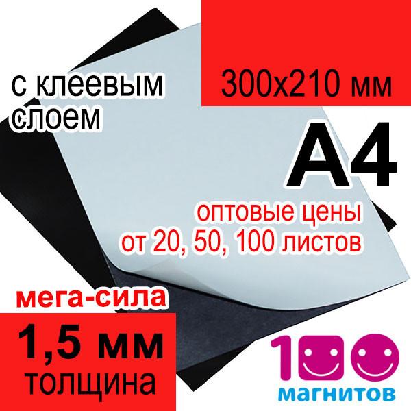 Магнитный винил клеевой в листах А4 формата. Толщина 1,5 мм