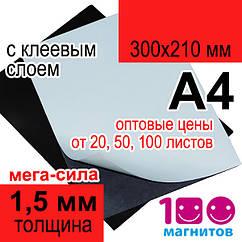 Магнітний вініл клейовий в аркушах формату А4. Товщина 1,5 мм