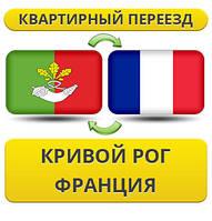Квартирный Переезд из Кривого Рога во Францию