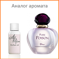 123. Концентрат 15 мл Pure Poison Christian Dior