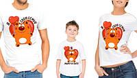 """Комплект футболок для всей семьи """"Я люблю свою семью"""""""