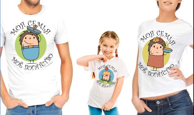 """Комплект футболок для всей семьи """"Моя семья мое богатство"""""""