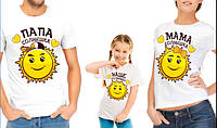 """Комплект футболок для всей семьи """"Семья солнышек"""""""