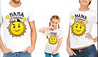 """Комплект футболок для всієї родини """"Родина сонечок"""""""
