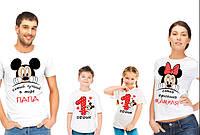 """Комплект футболок для всей семьи """"Семья Микки"""""""