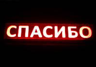 Интерактивная табличка СПАСИБО (красная)