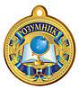 Медаль Розумнику-Розумниці ,тиснений картон,50шт