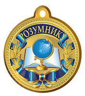 Медаль Розумнику-Розумниці ,тиснений картон,50шт, фото 1