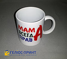 "Чашка ""Мама всегда права"""
