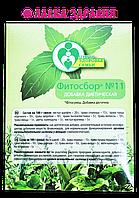 Фитосбор № 11. Нормализация функций органов мочевыделит. системы у женщин (гинекологический) (ЦЗ)