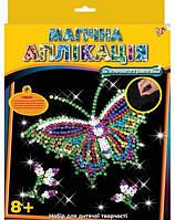 Набор для творчества 1 Вересня Волшебная аппликация Бабочка (950500)