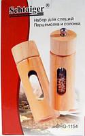 Набор для специй перцемолка и солонка SHG-1154