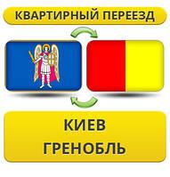 Квартирный Переезд из Киева в Гренобль