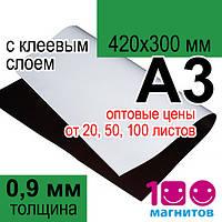 Магнитный винил клеевой 420х300 мм, толщина 0,9 мм в листах. Формат А3