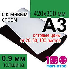 Магнітний вініл листової з клейовим шаром, товщина 0,9 мм. Формат А3 (420х300 мм)