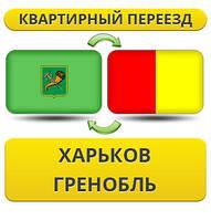 Квартирный Переезд из Харькова в Гренобль