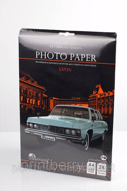 Фотобумага Satin для струйных принтеров Revcol А4, 260 г/м², 25 л, односторонняя