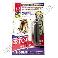 Инсектицид Стоп жук 3 мл + Гумат 7 мл