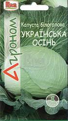 Капуста білоголова УКРАЇНСЬКА ОСІНЬ 1г