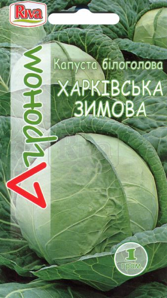 Капуста белокочанная Харьковская зимняя 5г