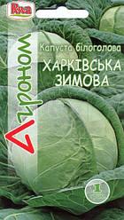 Капуста білокачанна Харківська зимова 1г