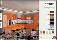 Кухня София Люкс 2,6 м