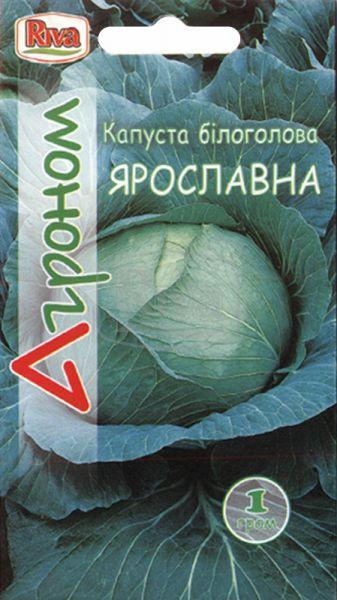 Капуста белокочанная ЯРОСЛАВНА 1г