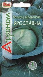 Капуста білокачанна ЯРОСЛАВНА 1г Агроном