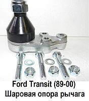 Шаровая опора рычага на Ford Transit 2.5 D - 2.5 TD (89-00) R14. Форд Транзит.