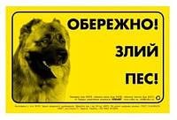 """Табличка """"ОБЕРЕЖНО, ЗЛИЙ ПЕС"""" кавказская овчарка"""
