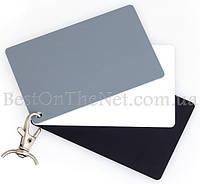 Набор фотометрических пластиковых карт (серая, белая, чёрная)