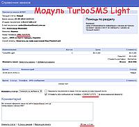 Модуль для отправки смс-сообщений для Интернет-магазина на базе ShopCMS