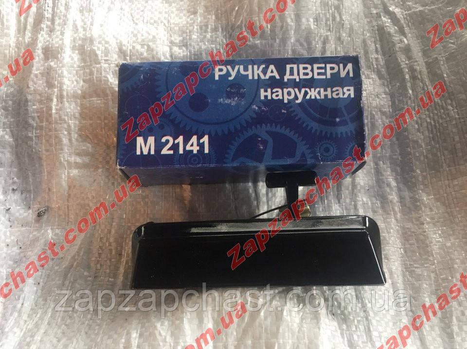 Ручка двері Москвич 2141 зовнішня права (пасажирська) металева Кінешма