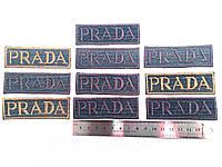 """Аппликация клеевая """"PRADA"""", джинсовая  10 шт. в упаковке"""