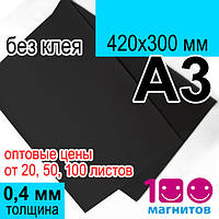 Винил А3 формата, толщина 0,4 мм без клеевого слоя