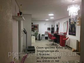 Салон красоты Relax г. Берегово