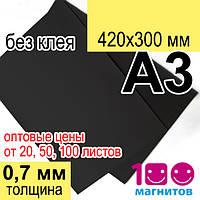 Магнитный винил листовой 420х300 мм, толщина 0,7 мм без клеевого слоя, формат А3