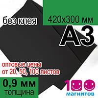 Магнитный винил листовой 420х300 мм, толщина 0,9 мм. Магнит без клея, формат А3