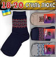 Детские носки демисезонные СТИЛЬ ЛЮКС Украина ассорти 18-20 размер орнамент НДД-275