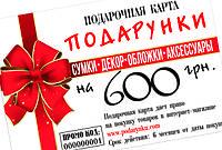 Подарочный сертификат 600 грн.