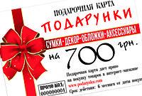 Подарочный сертификат 700 грн.